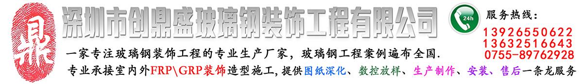 深圳市創鼎盛玻璃鋼裝飾工程有限公司